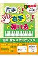 初心者でも弾ける!片手だけ!右手だけ!で弾ける 宮崎駿&スタジオジブリ