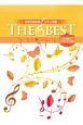 THE BEST コーラス・アルバム いっぱい!ヒットソング編<3訂版> 女声三部合唱/ピアノ伴奏