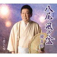 鏡五郎『八尾・風の盆』