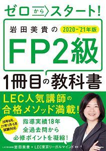 ゼロからスタート! 岩田美貴のFP2級1冊目の教科書 2020ー2021年版