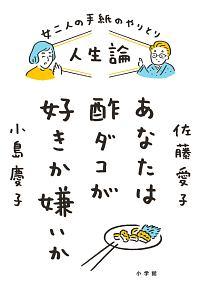 『人生論 あなたは酢ダコが好きか嫌いか 女二人の手紙のやりとり』佐藤愛子