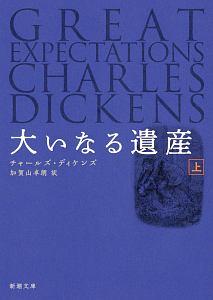 チャールズ・ディケンズ『大いなる遺産』