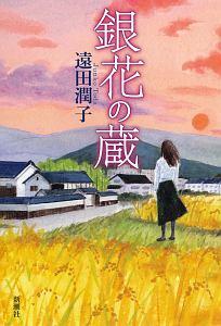 『銀花の蔵』遠田潤子