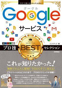 今すぐ使えるかんたんEx Googleサービス プロ技BESTセレクション