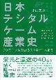 日本デジタルゲーム産業史<増補改訂版> ファミコン以前からスマホゲームまで