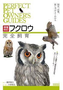 藤井智之『フクロウ完全飼育<増補改訂> 飼育、品種、接し方がよくわかる』