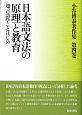 日本語文法の原理と教育 超言語学ことはじめ 小谷博泰著作集4