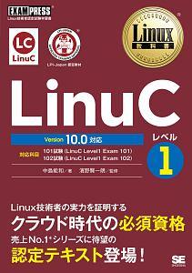 Linux教科書 LinuCレベル1 Version10.0対応