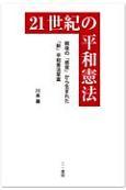 21世紀の平和憲法 戦後の「感覚」から生まれた「新」平和憲法草案