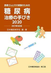 糖尿病治療の手びき<改訂第58版> 2020