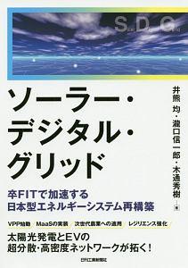 井熊均『ソーラー・デジタル・グリッド 卒FITで加速する日本型エネルギーシステム再構築』