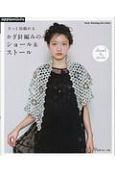 さっと羽織れる かぎ針編みのショール&ストール