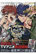 ヒプノシスマイク-Division Rap Battle- side F.P&M