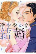 浜口奈津子『冷ややかな結婚』