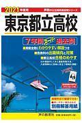 東京都立高校 7年間スーパー過去問 2021
