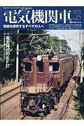 電気機関車エクスプローラ