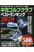 中山功一『中古ゴルフクラブベストランキング 2020』