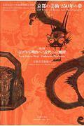 京都市美術館『京都の美術250年の夢 江戸から明治へ:近代への飛躍 京都市京セラ美術館開館記念展』