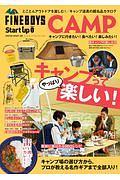 『FINEBOYS Start up 0 はじめてのキャンプがわかる本』日之出出版