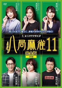 柴田英嗣『八局麻雀11』