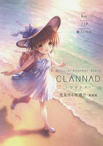 ごとP『CLANNAD~光見守る坂道で~ Official Another Story<新装版>』