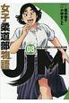 JJM 女子柔道部物語 (8)