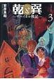 乾と巽-ザバイカル戦記- (3)