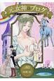 元女神のブログ (3)