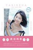 TABIRENA trip3 武田玲奈3rdフォトブック