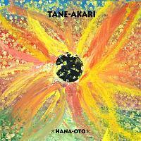 TANE-AKARI