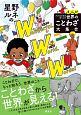 星野ルネのワンダフル・ワールド・ワーズ! まんがアフリカ少年が見つけた世界のことわざ大集合
