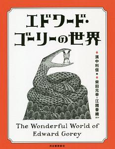 『エドワード・ゴーリーの世界 改訂増補新版』柴田元幸