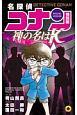 名探偵コナン 特別編 (45)