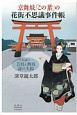 京舞妓「この葉」の花街不思議事件帳 不思議の一 芸妓と舞妓謎の失踪