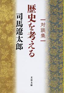 『対談集 歴史を考える』司馬遼太郎
