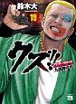 クズ!!~アナザークローズ 九頭神竜男~ (19)