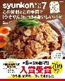 syunkonカフェごはん(7)