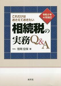 笹岡宏保『令和2年4月改訂 これだけはおさえておきたい 相続税の実務Q&A』