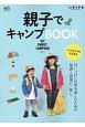 別冊ランドネ 親子でキャンプBOOK