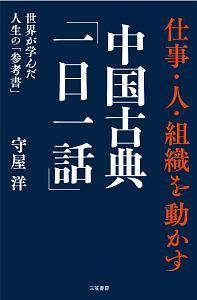 守屋洋『仕事・人・組織を動かす 中国古典「一日一話」 世界が学んだ人生の「参考書」』