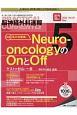 脳神経外科速報 30-5 第一線の「現在-いま-」に答える脳神経外科実用専門誌