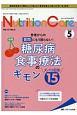 ニュートリションケア 13-5 患者を支える栄養の「知識」と「技術」を追究する