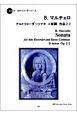 B.マルチェロ/アルトリコーダーソナタニ短調作品2-2 CDつき