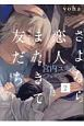 さよなら恋人、またきて友だち-宮内ユキについて- (2)