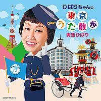 ひばりちゃんの東京うた散歩