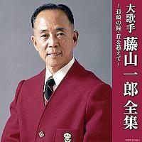 決定盤 大歌手 藤山一郎全集~長崎の鐘・丘を越えて~