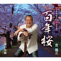 吉幾三(IKZO)『百年桜』