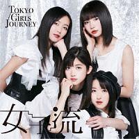 東京女子流『Tokyo Girls Journey (EP)』