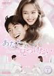 あなたを見つけたい~See you again~DVD-BOX1