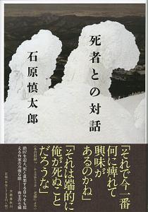 『死者との対話』石原慎太郎